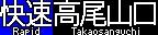 京王電鉄 再現LED表示 【その47】