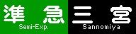 《再作成》阪急1000系・1300系 側面LED再現表示 【その32】