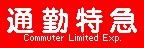 阪急電鉄 種別・行先単体LED再現表示 その74