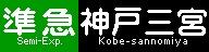 《再作成》阪急1000系・1300系 側面LED再現表示 【その33】