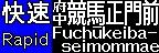 京王電鉄 再現LED表示(5000系) 【その48】