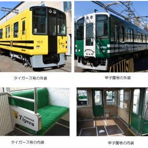 【阪神】武庫川線に新車両5500系を投入! 5月末より運行開始予定
