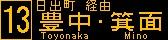 阪急バス再現LED表示 【その69】