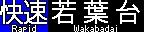 京王電鉄 再現LED表示 【その50】