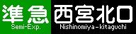 《再作成》阪急1000系・1300系 側面LED再現表示 【その34】