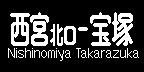 阪急電鉄 種別・行先単体LED再現表示 その76