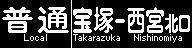 《再作成》阪急1000系・1300系 側面LED再現表示 【その35】