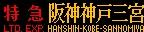山陽電鉄5000系・5030系 側面LED再現表示 【その30】