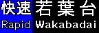京王電鉄 再現LED表示(5000系) 【その52】