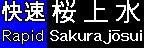 京王電鉄 再現LED表示(5000系) 【その53】