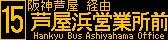 阪急バス再現LED表示 【その72】
