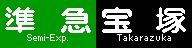 《再作成》阪急1000系・1300系 側面LED再現表示 【その40】