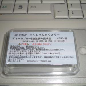 【鉄道模型】KATO阪急9300系の正面ダミーカプラーを交換