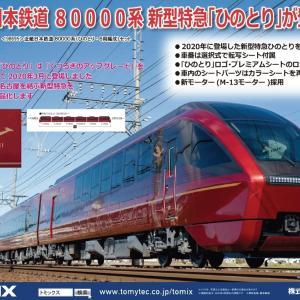 """【TOMIX】近鉄80000系""""ひのとり"""" 2020年11月発売予定!"""