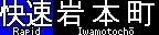 京王電鉄 再現LED表示 【その57】
