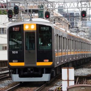 阪神9000系 9209F 【その4】