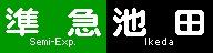 《再作成》阪急1000系・1300系 側面LED再現表示 【その43】