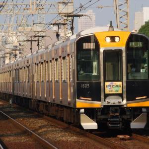 阪神1000系 1605F+1606F 【その1】