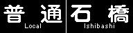 《再作成》阪急1000系・1300系 側面LED再現表示 【その47】