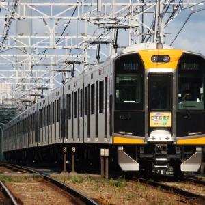 阪神1000系 1605F+1606F 【その2】