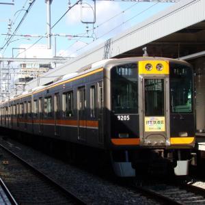 阪神9000系 9205F 【その19】
