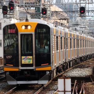 阪神1000系 1207F 【その12】