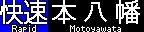 京王電鉄 再現LED表示 【その66】