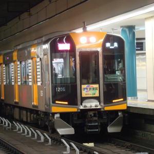 阪神1000系 1206F 【その11】