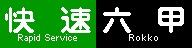 《再作成》阪急1000系・1300系 側面LED再現表示 【その52】