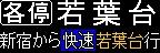 京王電鉄 再現LED表示(5000系) 【その67】