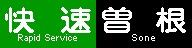 《再作成》阪急1000系・1300系 側面LED再現表示 【その53】