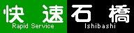 《再作成》阪急1000系・1300系 側面LED再現表示 【その54】