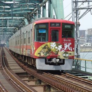 山陽電鉄5000系 5008F