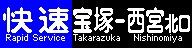 《再作成》阪急1000系・1300系 側面LED再現表示 【その56】