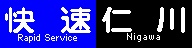 《再作成》阪急1000系・1300系 側面LED再現表示 【その57】