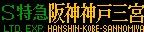 山陽電鉄5000系・5030系 側面LED再現表示 【その53】