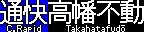 京王電鉄 再現LED表示 【その76】