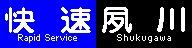 《再作成》阪急1000系・1300系 側面LED再現表示 【その59】