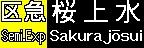 京王電鉄 再現LED表示(5000系) 【その75】