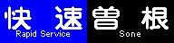 《再作成》阪急1000系・1300系 側面LED再現表示 【その60】