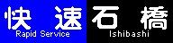 《再作成》阪急1000系・1300系 側面LED再現表示 【その61】