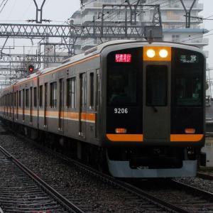 阪神9000系 9205F 【その21】