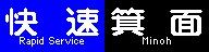 《再作成》阪急1000系・1300系 側面LED再現表示 【その62】