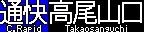 京王電鉄 再現LED表示 【その80】