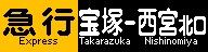 《再作成》阪急1000系・1300系 側面LED再現表示 【その64】