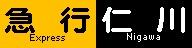 《再作成》阪急1000系・1300系 側面LED再現表示 【その65】