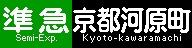 《再作成》阪急1000系・1300系 側面LED再現表示 【その68】