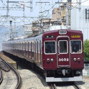 阪急電鉄3000系(3052F) 快速急行梅田ゆき