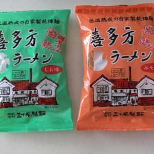 喜多方ラーメンの袋麺がおいしかった!
