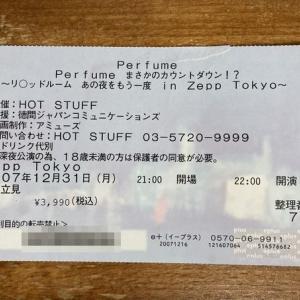 Zepp Tokyoが2022年1月1日で営業終了だって・・・